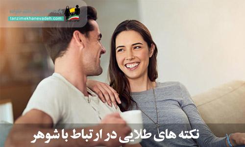 نکته های طلایی در ارتباط با شوهر