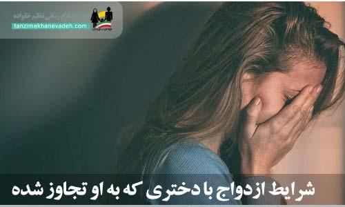 شرایط ازدواج با دختری که به او تجاوز شده