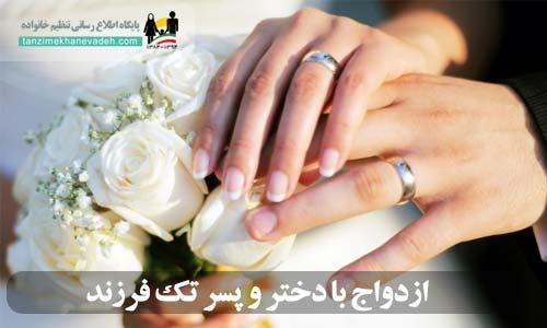 ازدواج با دختر و پسر تک فرزند