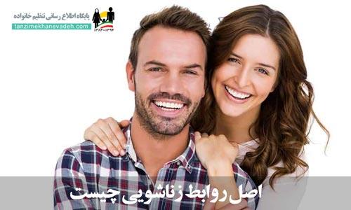 اصل روابط زناشویی چیست