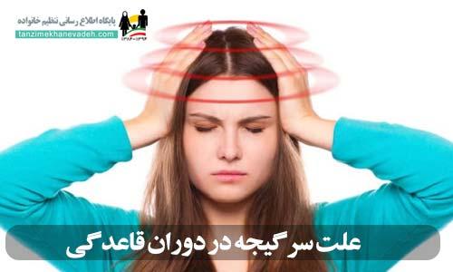 علت سرگیجه در دوران قاعدگی