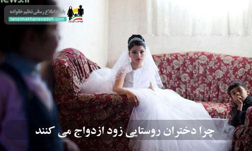 چرا دختران روستایی زود ازدواج می کنند و طلاق هم کم است