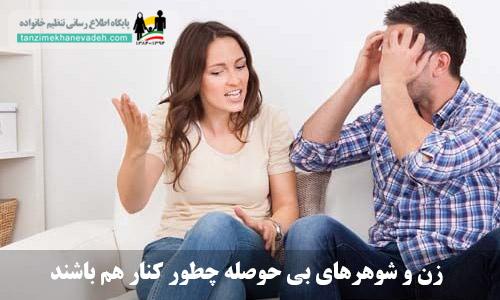 زن و شوهرهای بی حوصله چطور کنار هم باشند