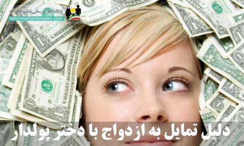 دلیل تمایل به ازدواج با دختر پولدار