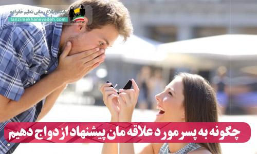 چگونه به پسر مورد علاقه مان پیشنهاد ازدواج دهیم
