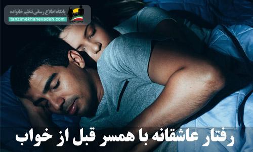 رفتار عاشقانه با همسر قبل از خواب