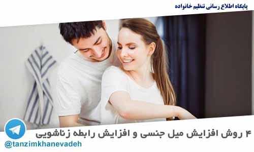4 روش ساده افزایش میل جنسی و رابطه زناشویی
