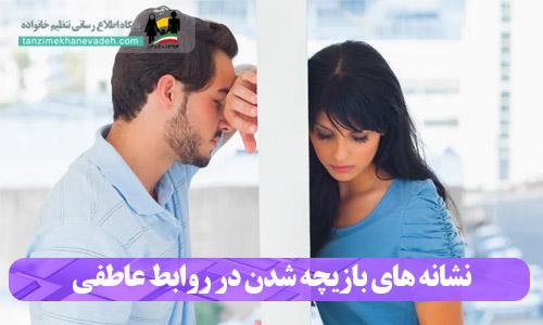 نشانه های بازیچه شدن در روابط عاطفی