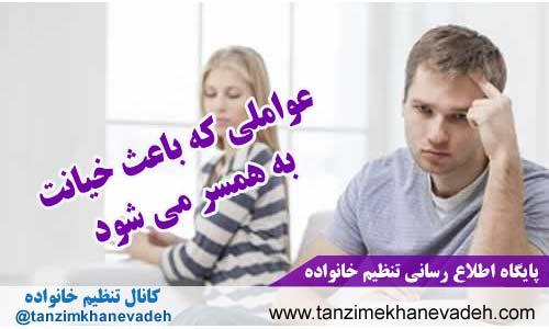 عواملی که باعث خیانت به همسر می شود