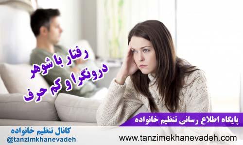 رفتار با شوهر درونگرا و کم حرف