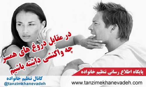 واکنش در مقابل دروغ های همسر