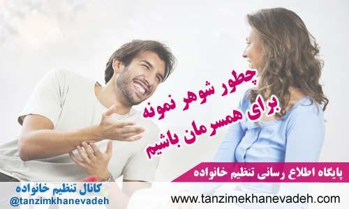 چطور شوهر نمونه برای همسرمان باشیم