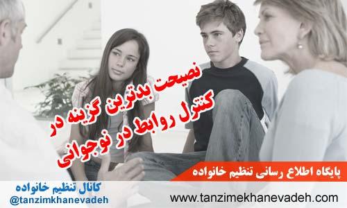 نصیحت بدترین گزینه در کنترل روابط در نوجوانی