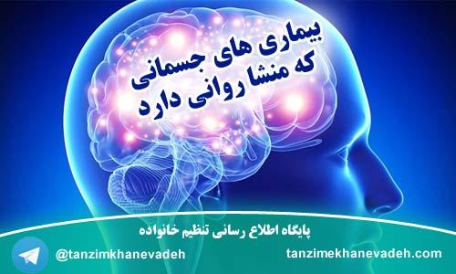 بیماری های جسمانی که منشا روانی دارد