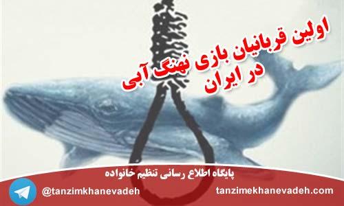 اولین قربانیان بازی نهنگ آبی در ایران