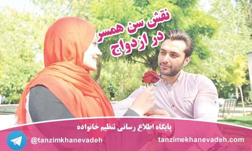 نقش سن همسر در ازدواج