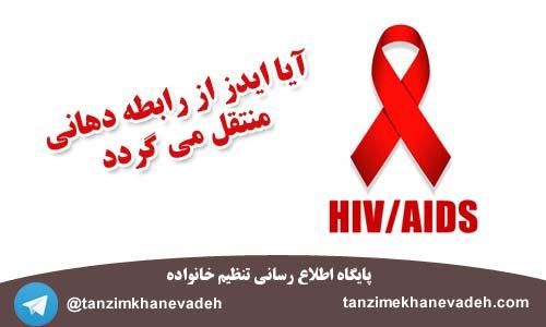 آیا ایدز از رابطه دهانی منتقل می شود