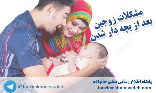 مشکلات زوجین بعد از بچه دار شدن