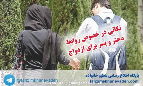 نکاتی در خصوص روابط دختر و پسر برای ازدواج