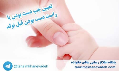 تعیین چپ دست یا راست دست بودن قبل از تولد