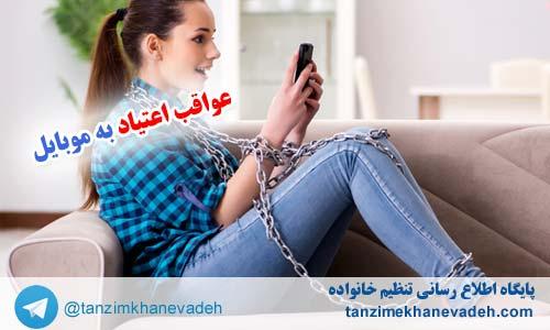 عواقب اعتیاد به موبایل