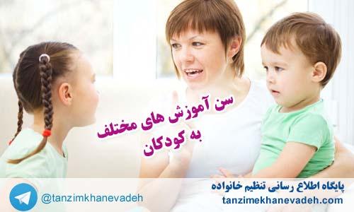 سن مناسب آموزش های مختلف به کودکان