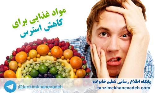 مواد غذایی برای کاهش استرس