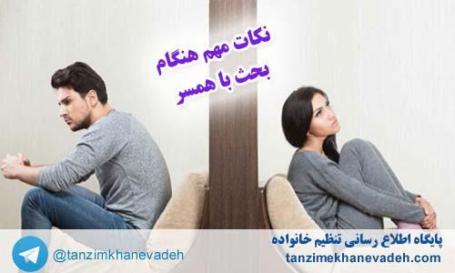 نکات مهم هنگام بحث با همسر