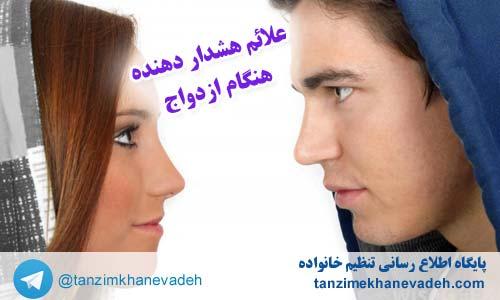 علائم هشدار دهنده هنگام ازدواج