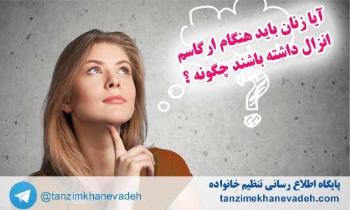 آیا زنان باید هنگام ارگاسم انزال داشته باشند چگونه ؟