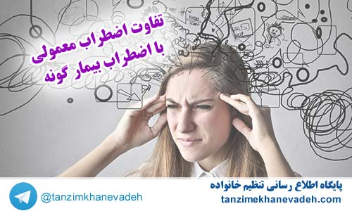 تفاوت اضطراب طبیعی با اضطراب بیمارگونه
