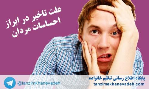 علت تاخیر در ابراز احساسات مردان