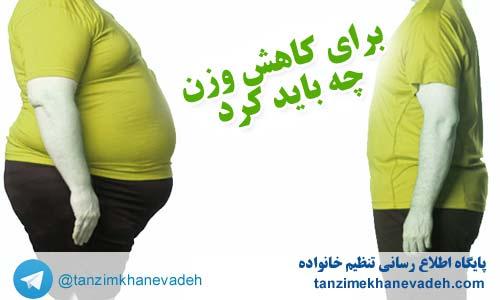 برای کاهش وزن چه باید کرد