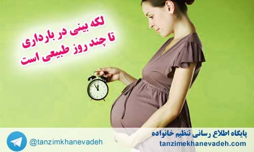 لکه بینی در بارداری تا چند روز طبیعی است