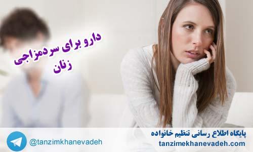 دارو برای سرد مزاجی زنان