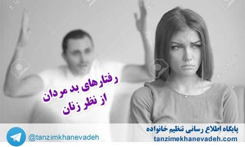 رفتارهای بد مردان از نظر زنان