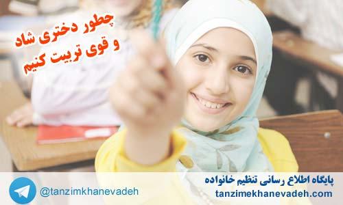 چطور دختری شاد و قوی تربیت کنیم
