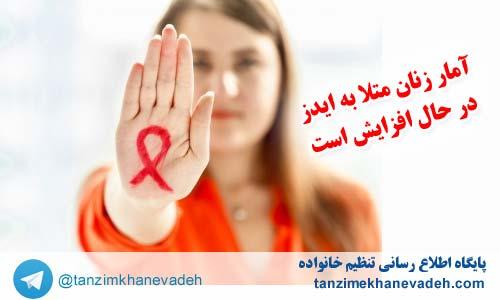آمار زنان مبتلا به ایدز در حال افزایش است
