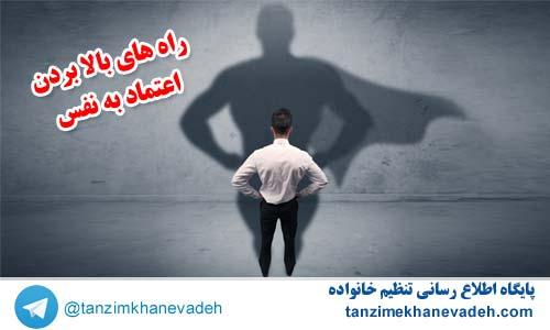 راه های بالا بردن اعتماد به نفس