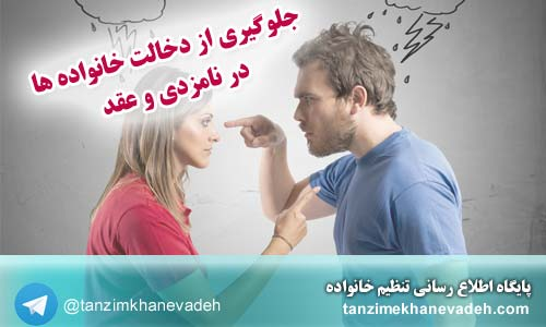 جلوگیری از دخالت خانواده ها در نامزدی وعقد
