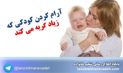 آرام کردن کودکی که زیاد گریه می کند