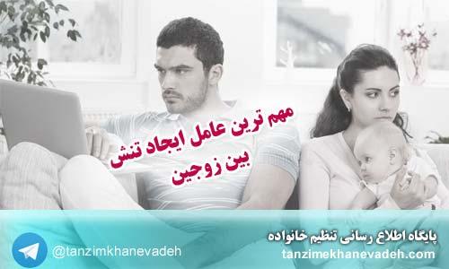 مهم ترین عامل ایجاد تنش بین زوجین