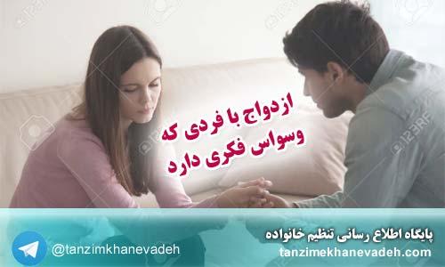 ازدواج با فردی که وسواس فکری دارد