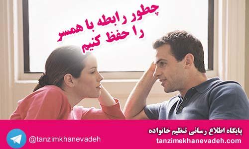 چطور رابطه با همسر را حفظ کنیم