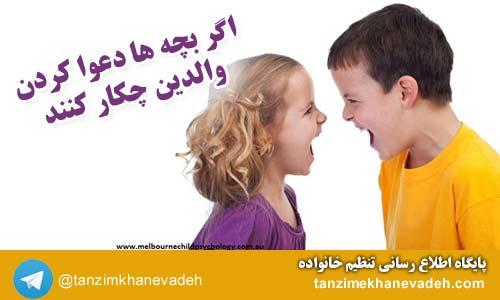 اگر بچه ها دعوا کردن والدین چکار کنند