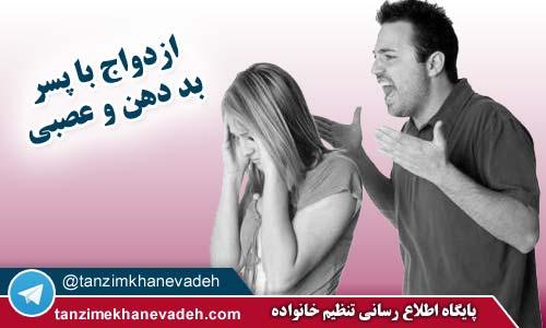 ازدواج با پسر بد دهن و عصبی