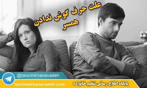علت حرف گوش ندادن همسر