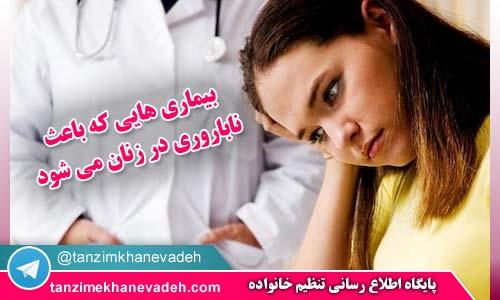 بیماری هایی که باعث ناباروری در زنان می شود