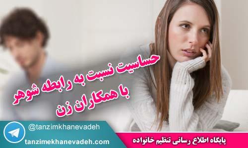 حساسیت نسبت به رابطه شوهر با همکاران زن