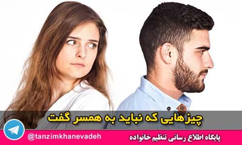 چیزهایی که نباید به همسر گفت